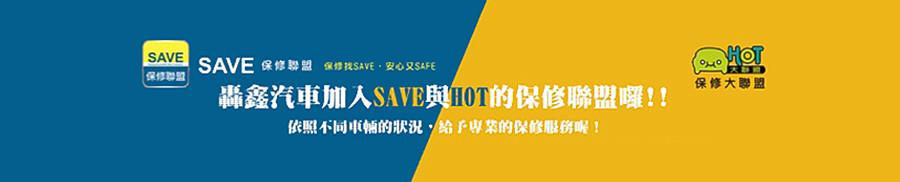 save_service